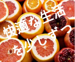 kaiteki.blogタイトル画像