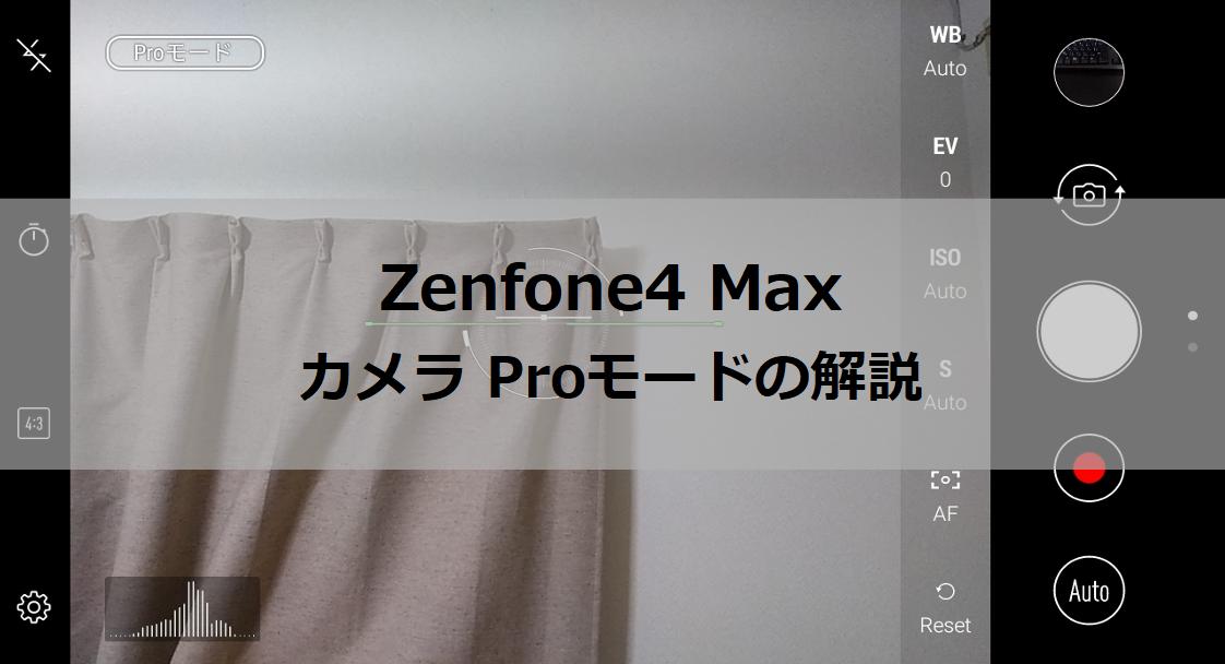 Zenforn4Maxカメラのproモード