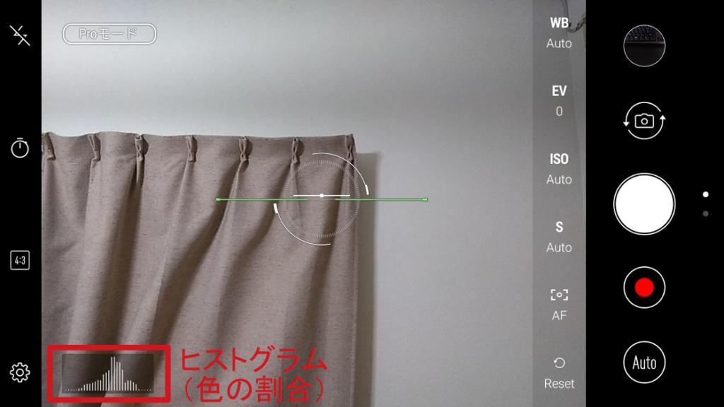 Zenforn4Maxカメラproモード ヒストグラム