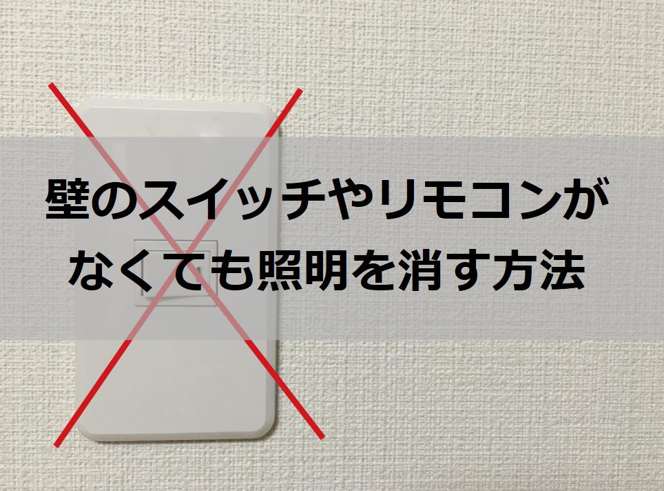 壁のスイッチやリモコンがなくても照明を消す方法