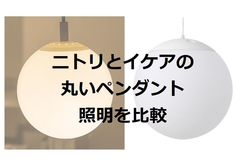 ニトリとイケアの照明比較 FADOとクレイス