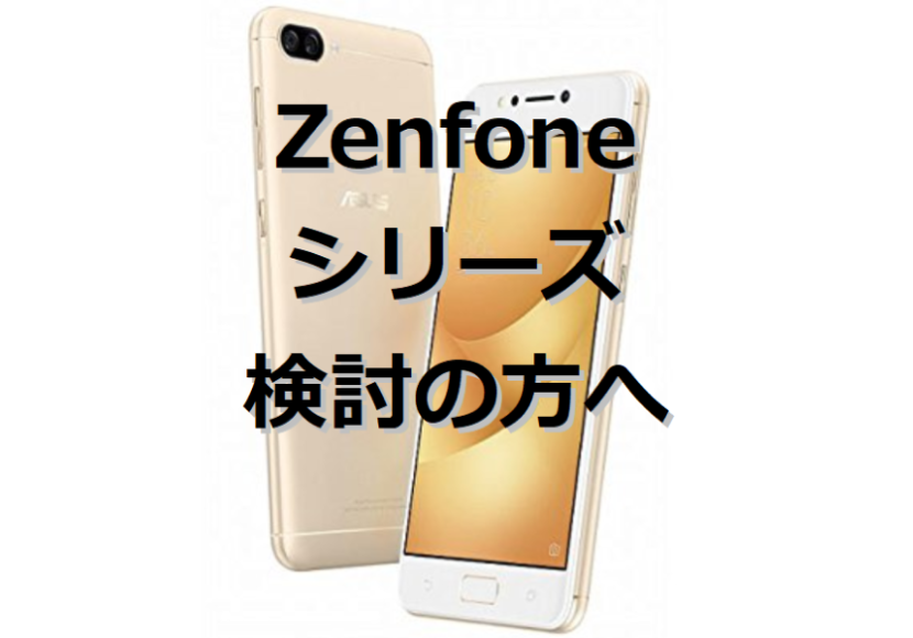 Zenfoneシリーズ