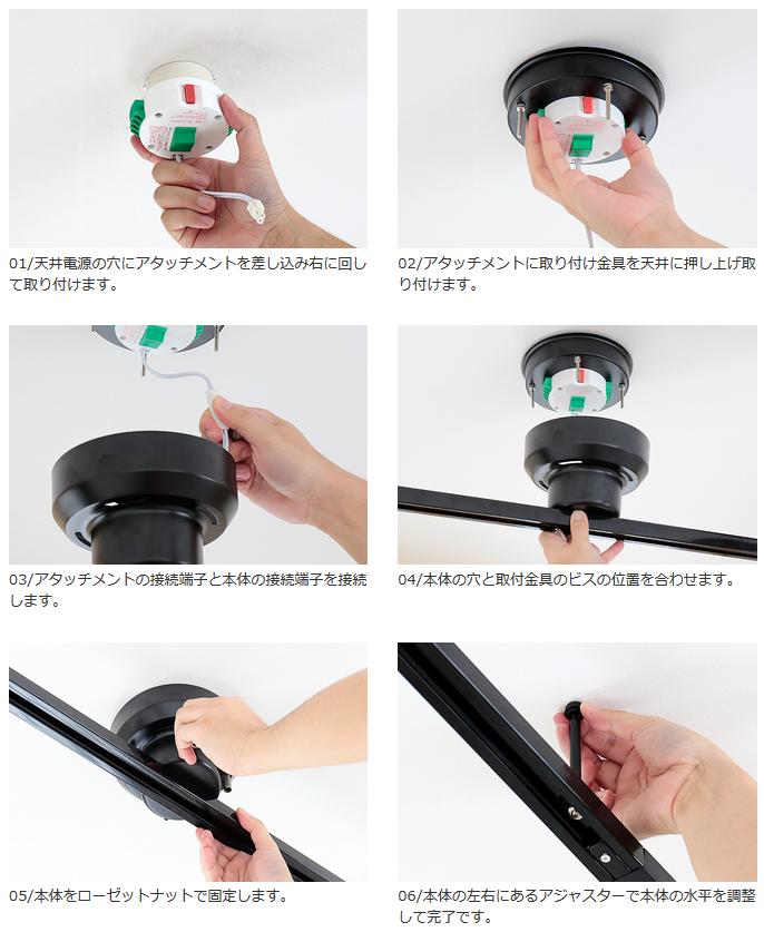 簡易ライティングレールの取り付け方法アダプター式