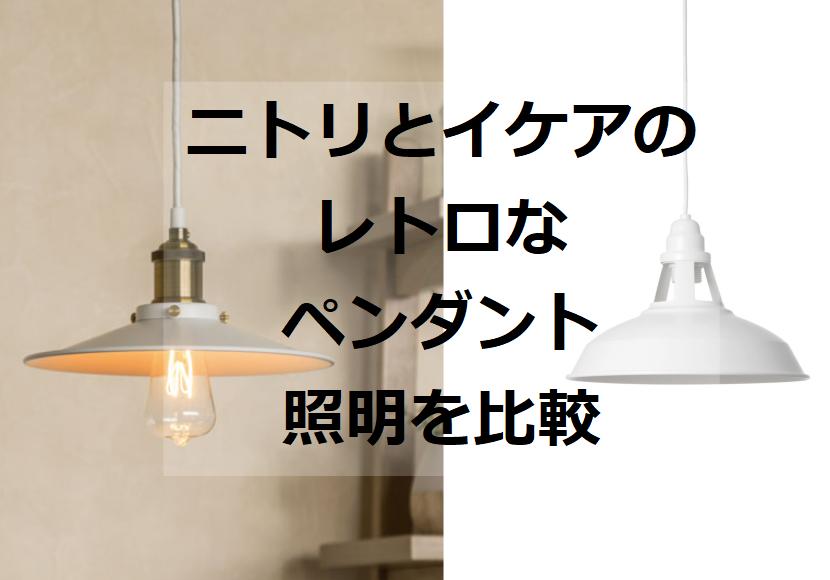 ニトリとイケアのレトロなペンダント照明を比較