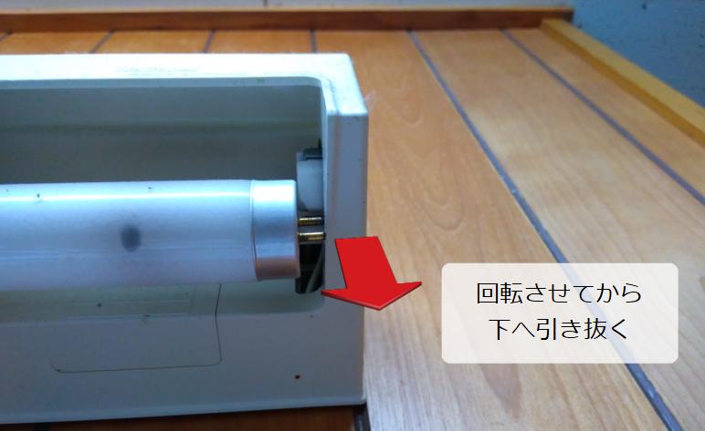 直管型蛍光灯の外し方1