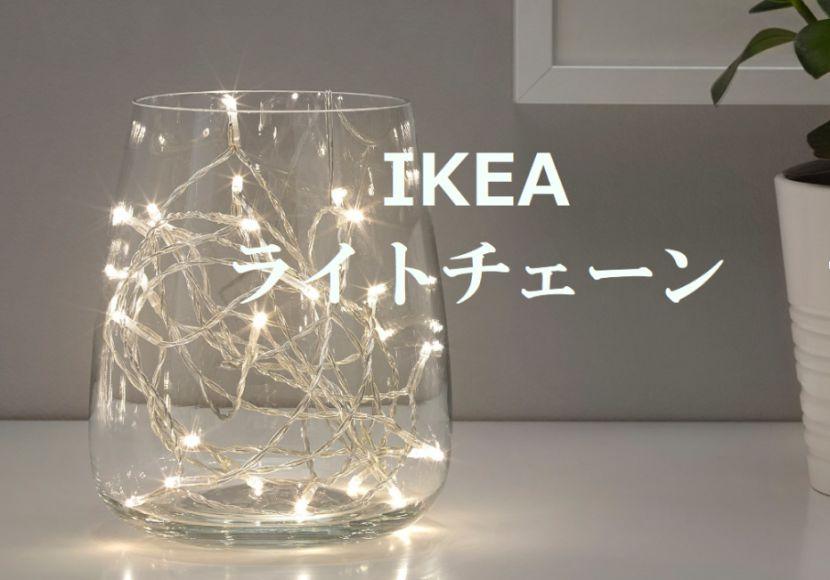 IKEAライトチェーン
