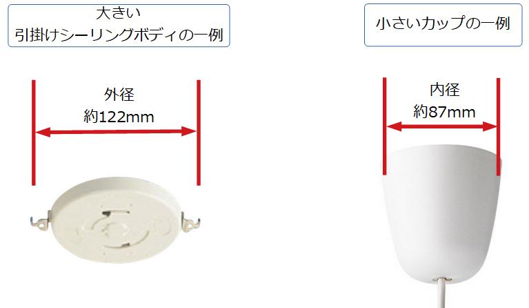 大きい引掛けシーリングボディと小さいカップの寸法一例
