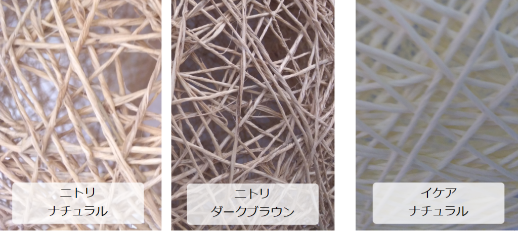 ニトリのアセボとイケアのBACKABOの色身と質感の違い