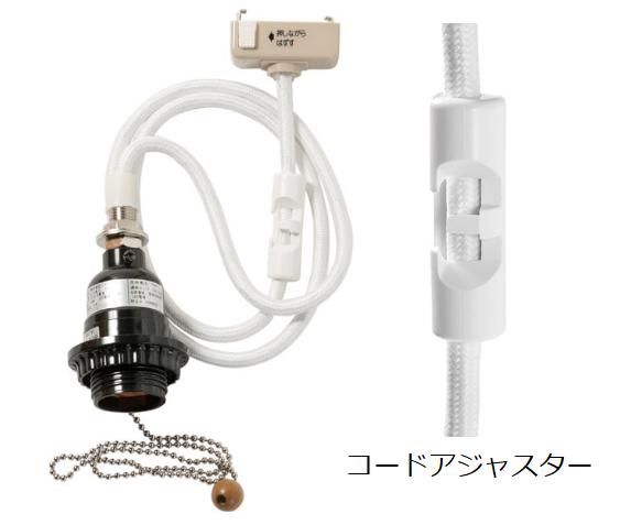 ニトリ1灯用コード
