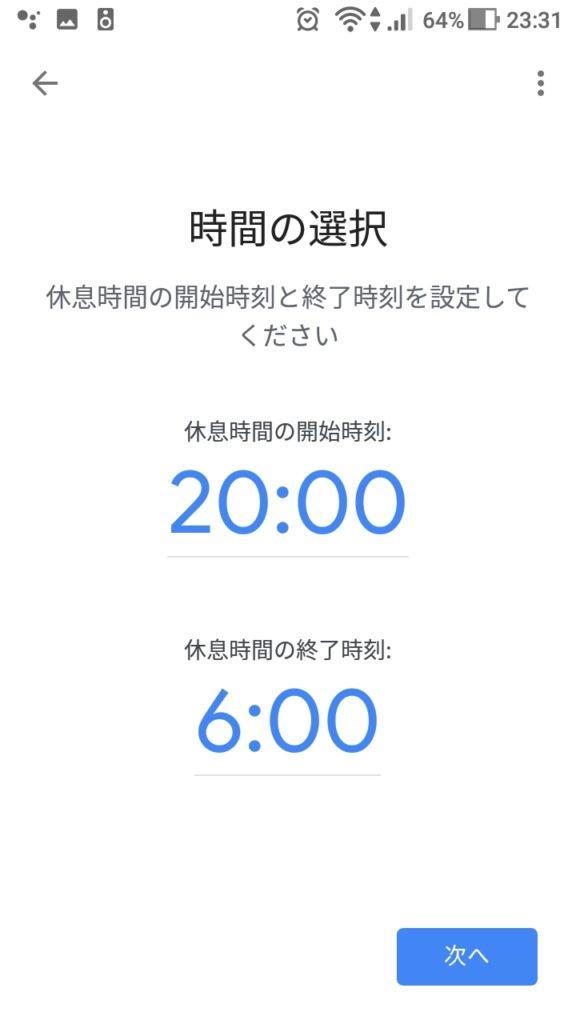 時間の設定