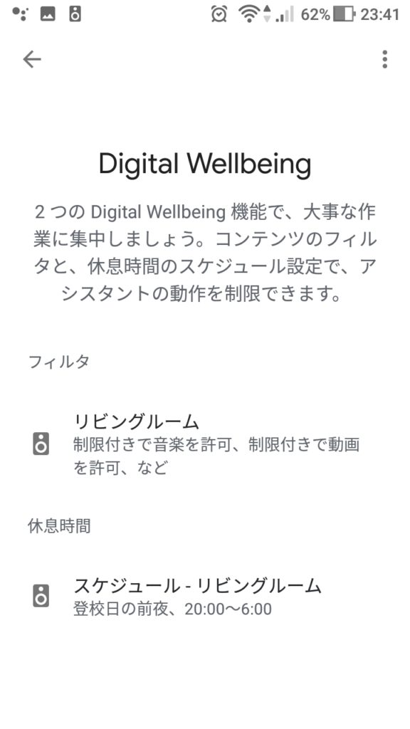 Digital wellbeingトップ画面