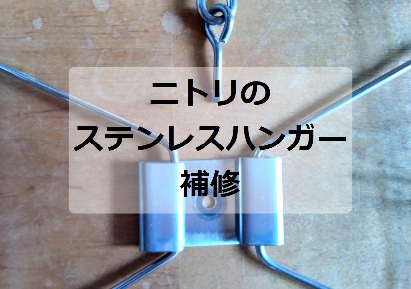ニトリのステンレスハンガーを補修する方法