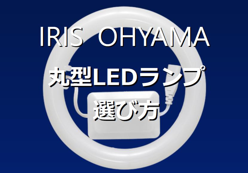 アイリスオーヤマ丸型LEDランプの選び方