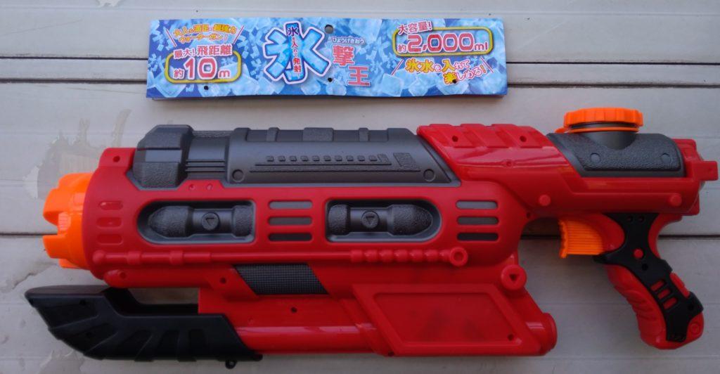 水鉄砲の氷撃王