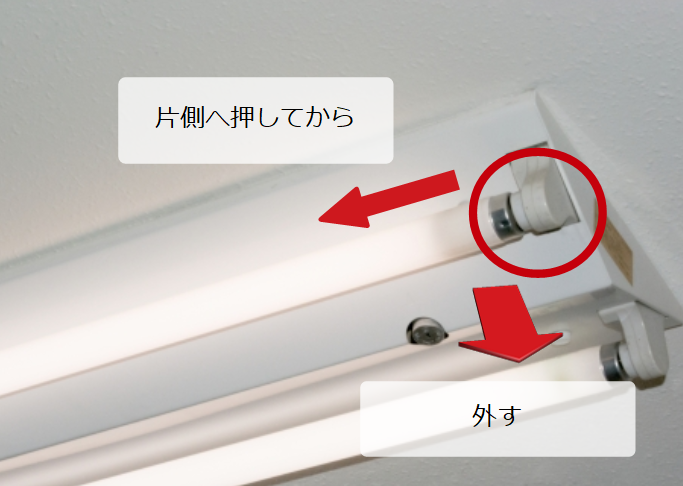 直管型の蛍光灯の外し方2
