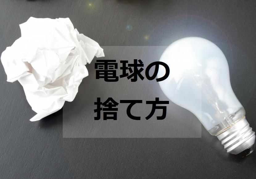 電球の捨て方
