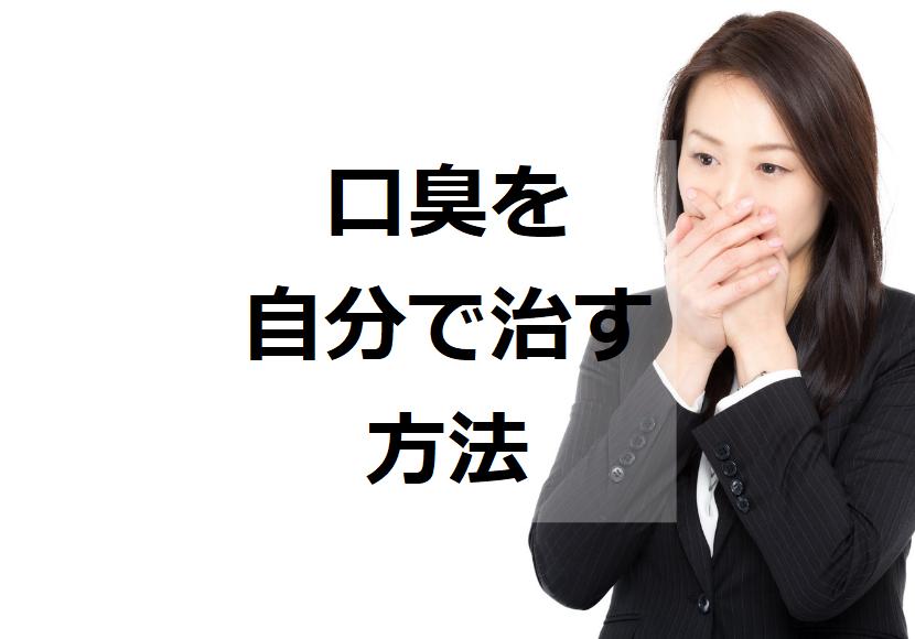 口臭を自分で治す方法