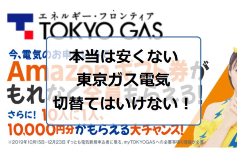 東京ガスの電気は安くない