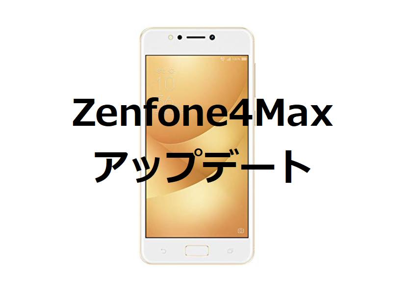 Zenfone4Maxアップデート