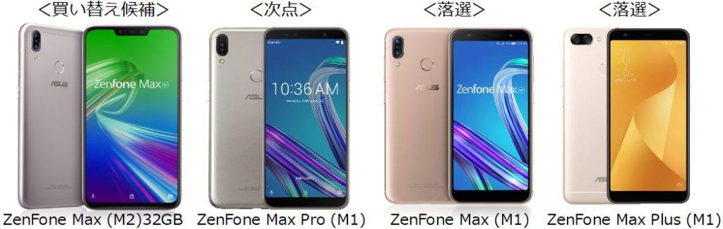 Zenfone4max次の買い替え候補