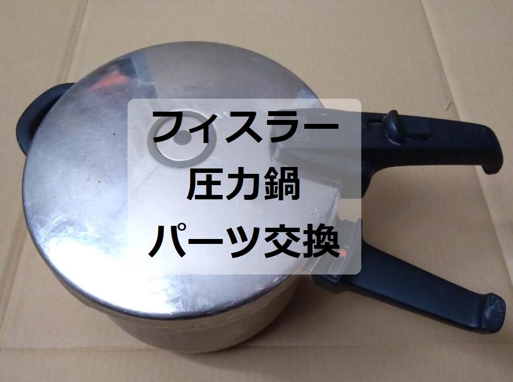 フィスラー圧力鍋の部品交換
