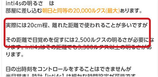 inti4は20cmの距離で2500ルクス以上