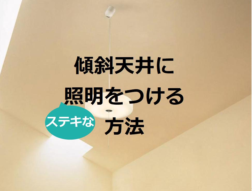 傾斜天井に照明取付方法