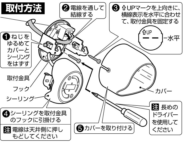 パナソニック傾斜天井用アダプター取付方法