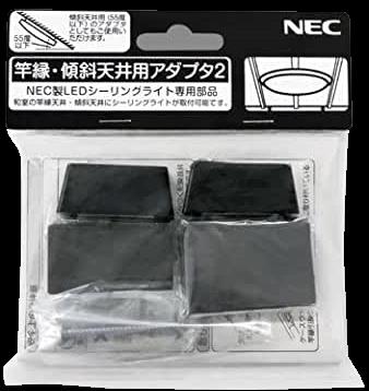 NECホタルクス 竿縁・傾斜天井用アダプタ2