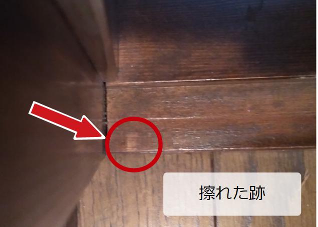 扉で擦れた跡