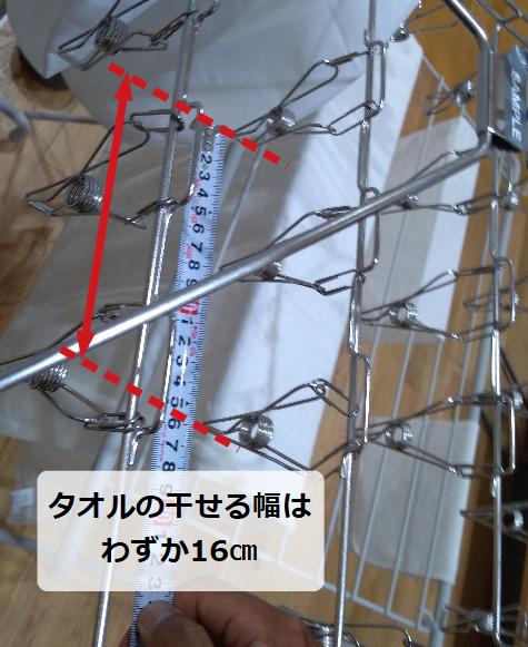 無印のステンレスハンガーのピンチ配置