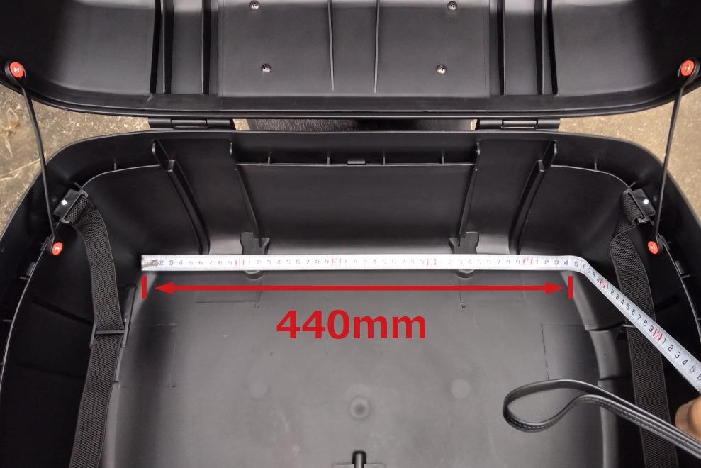 モトボワット内寸幅440mm