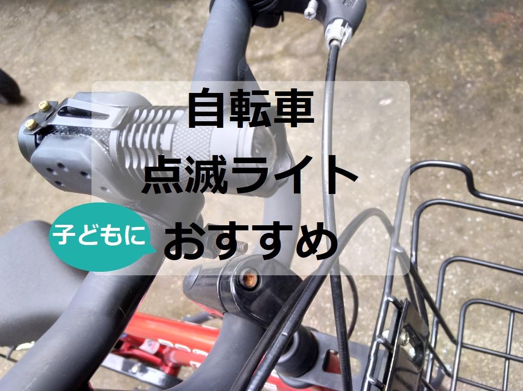 自転車ライトおすすめ