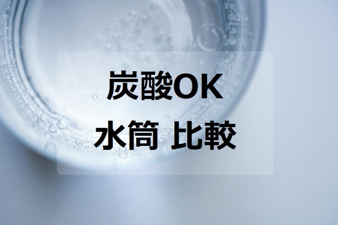 炭酸水筒おすすめ