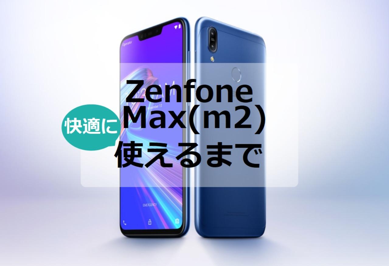 ZenfoneMaxprom2設定