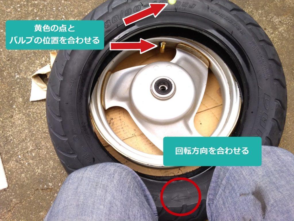 タイヤをはめる時の注意点2つ