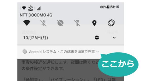 ZenfoneMax(m2)パソコンと接続