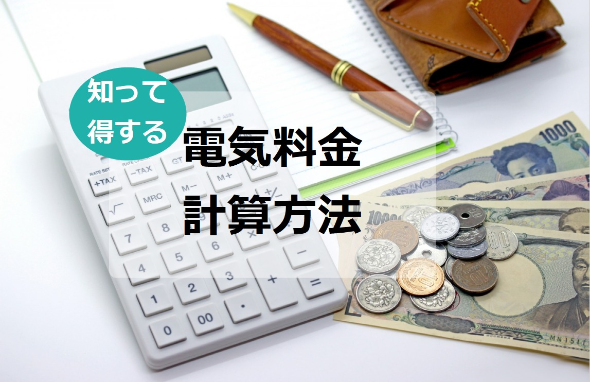 電気料金の計算方法