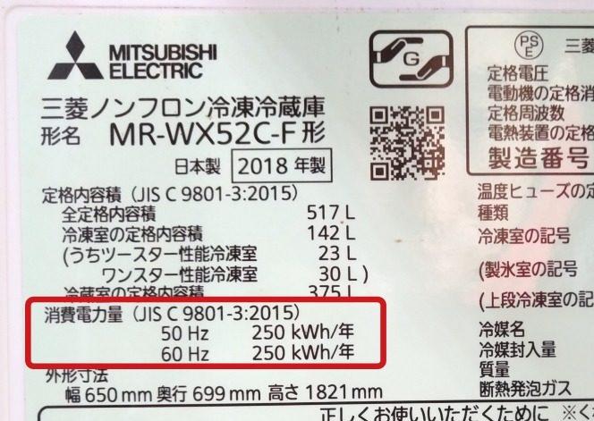 年間消費電力量○○kWh/年と書かれている場合の電気代