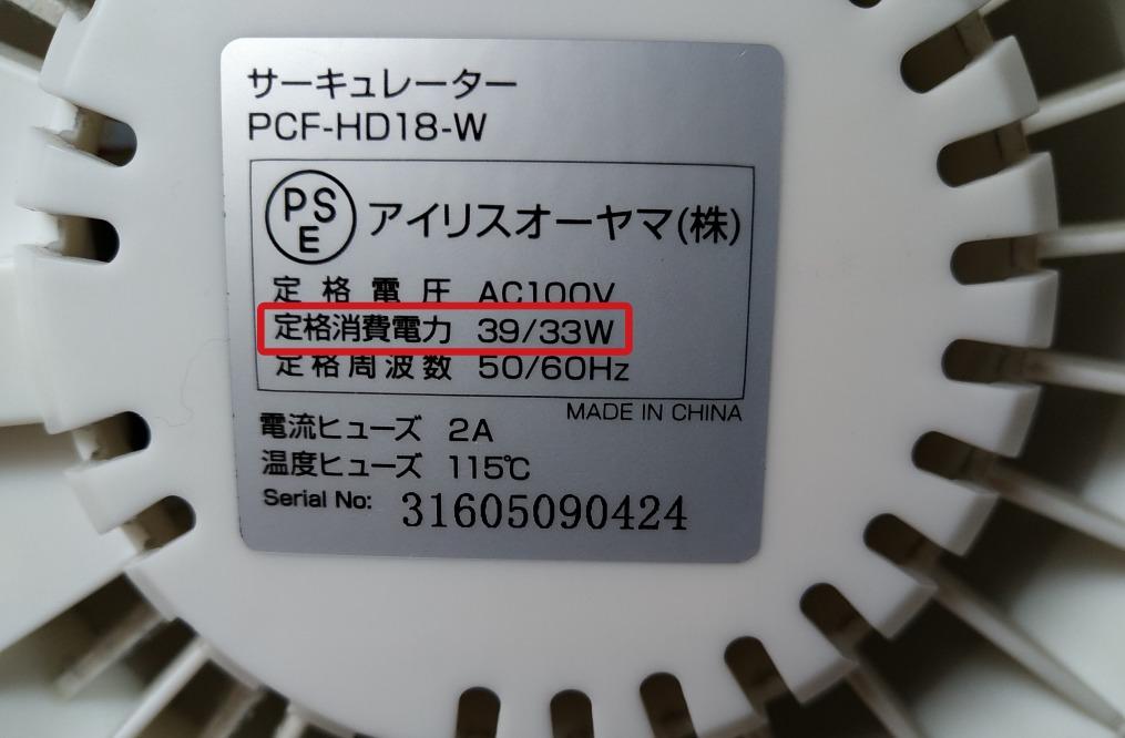 消費電力の計算でW(ワット)と書かれている場合の電気代