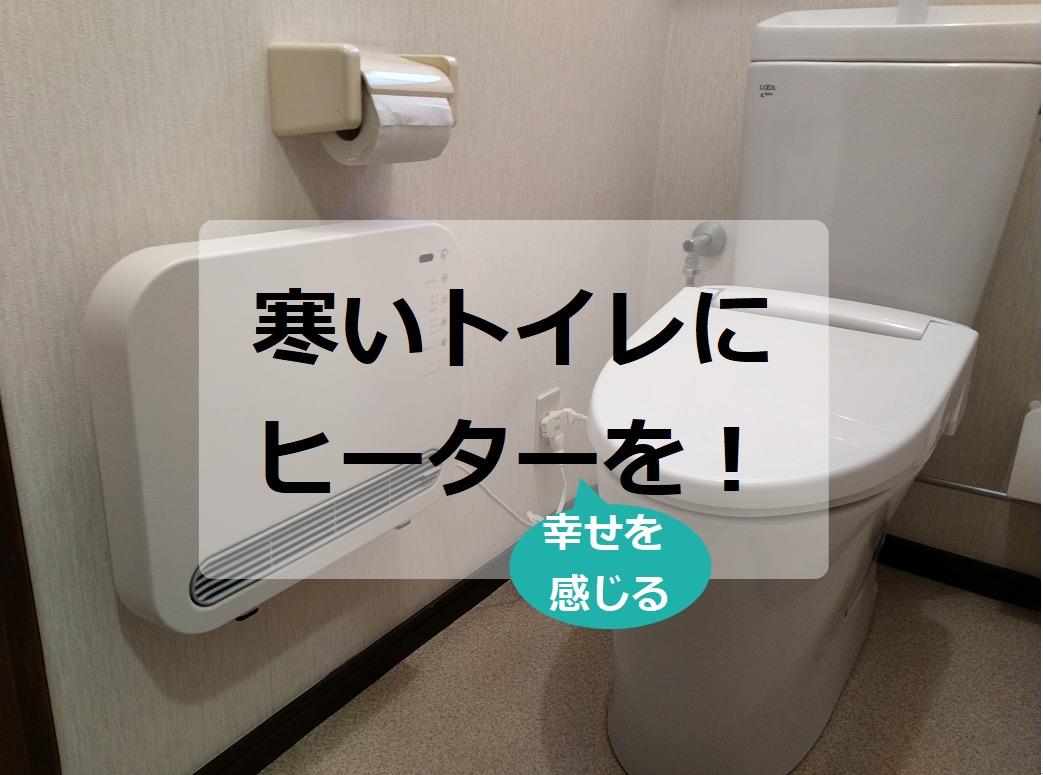 トイレのヒーター