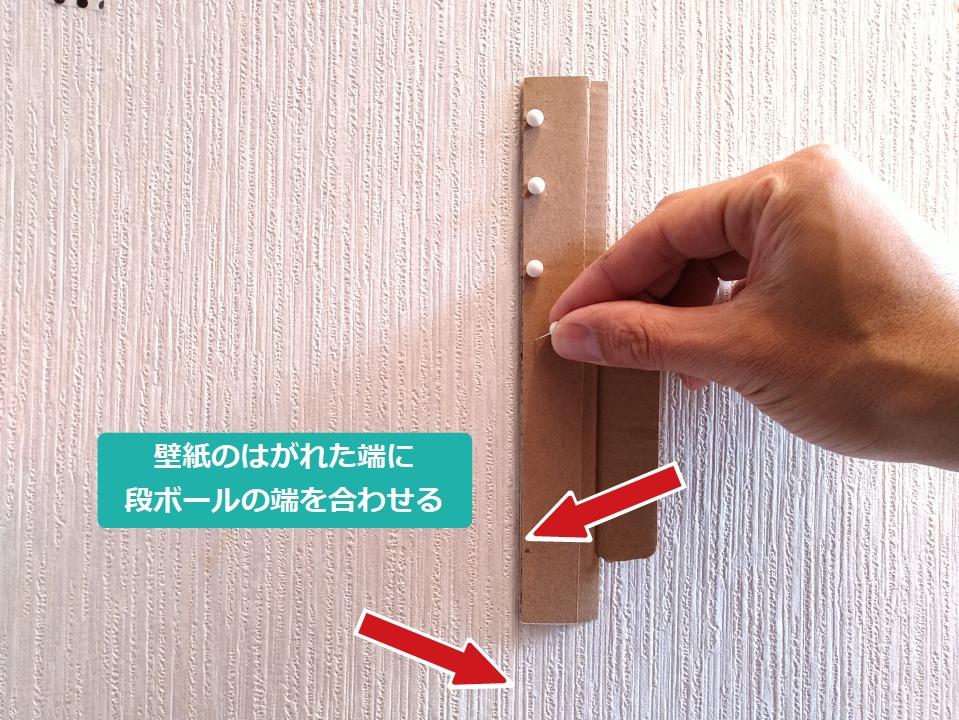 壁紙のはがれ補修でピンおさえ