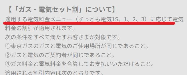 東京ガスの電気セット割は「もらえる電気」で使えない