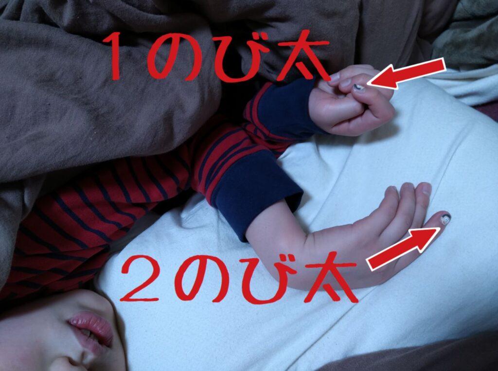 爪噛み防止用ののび太を貼られて寝る上の子