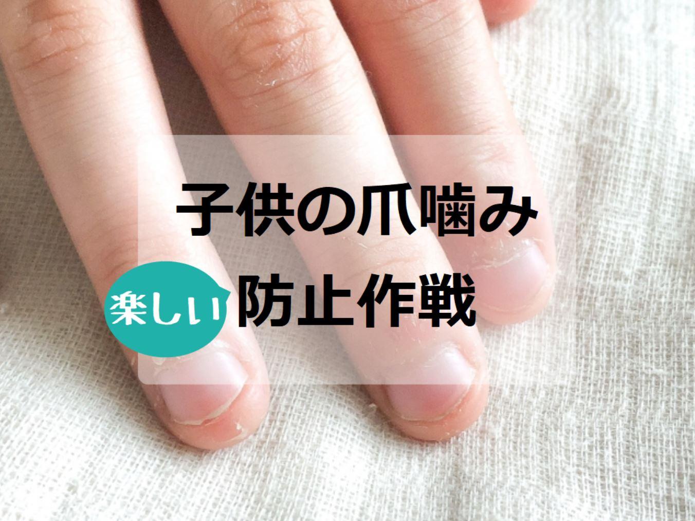 子ども爪噛み防止