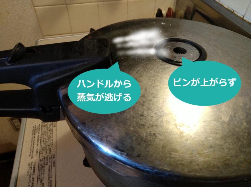 フィスラー圧力鍋で蒸気がハンドルから逃げる