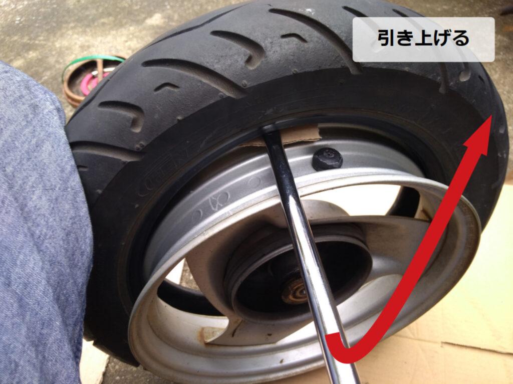 タイヤレバーを引き上げてホイールからタイヤを外す