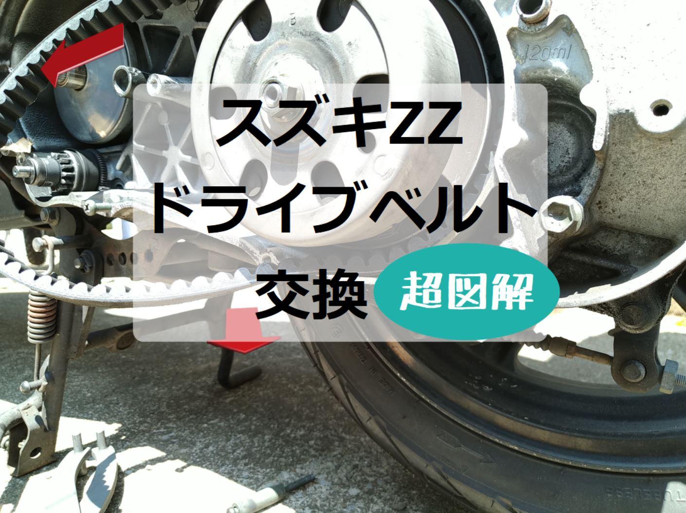 スズキZZドライブベルトとギヤオイルの交換