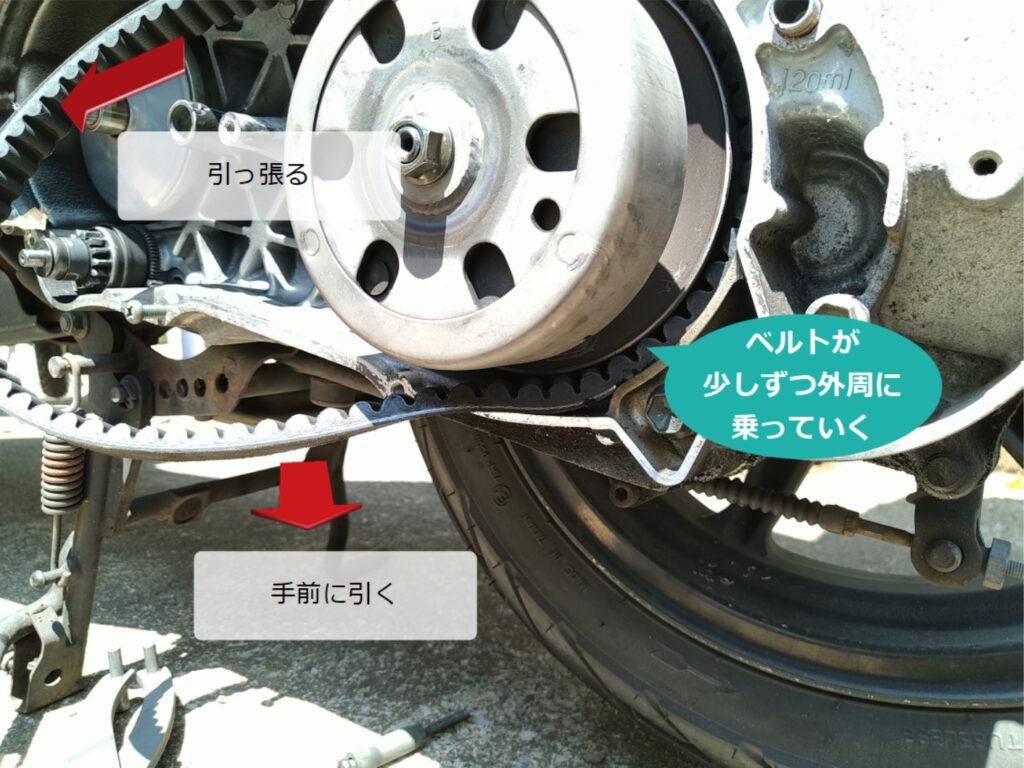ZZのドライブベルトをクラッチから外す方法
