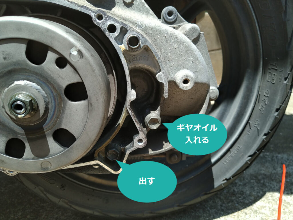 ZZのギヤオイルの挿入口と排出口